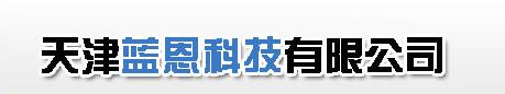 天津蓝恩科技有限公司